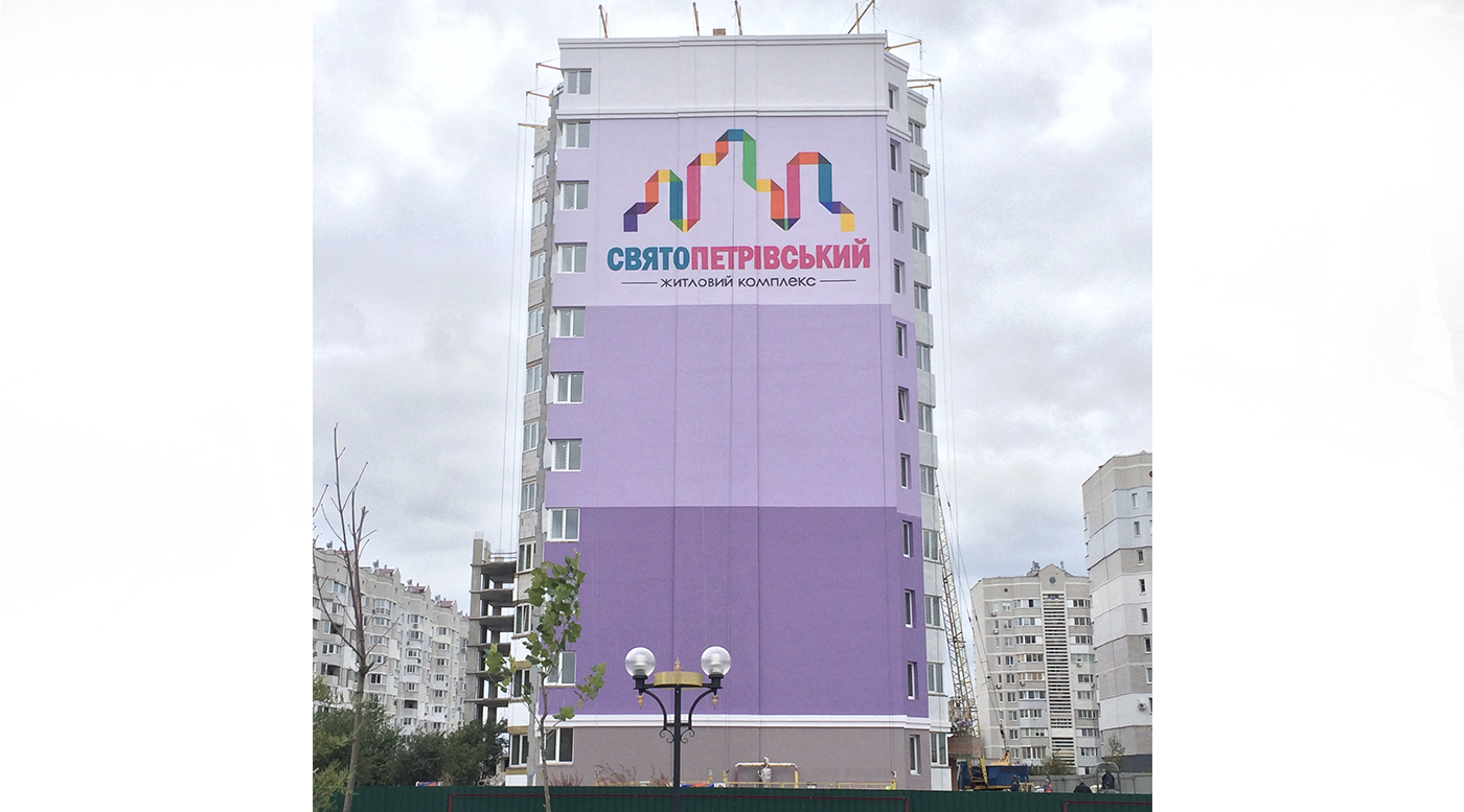 Muralmarket Нанесение брендирования на фасад ЖК Святопетровский 1